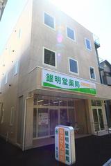 中川管理守口ビル