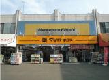 松戸小金原医療テナント