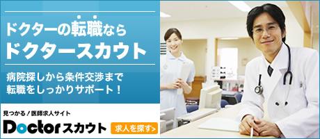 大阪、京都、兵庫で医師転職・求人情報を探すならドクタースカウト