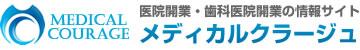 医院開業(大阪・京都)の情報サイト メディカルクラージュ