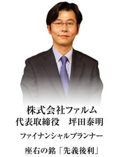 株式会社ファルム 代表取締役 坪田泰明