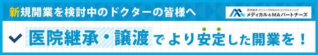 医院継承、クリニックM&Aならメディカル&MAパートナーズ(大阪・京都・関西)