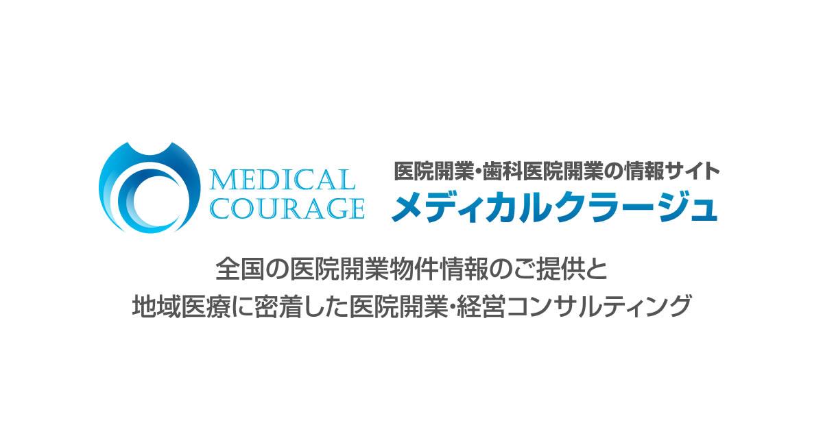 医院開業 大阪